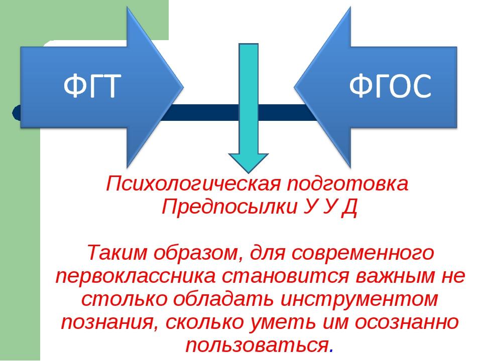 Психологическая подготовка Предпосылки У У Д Таким образом, для современного...