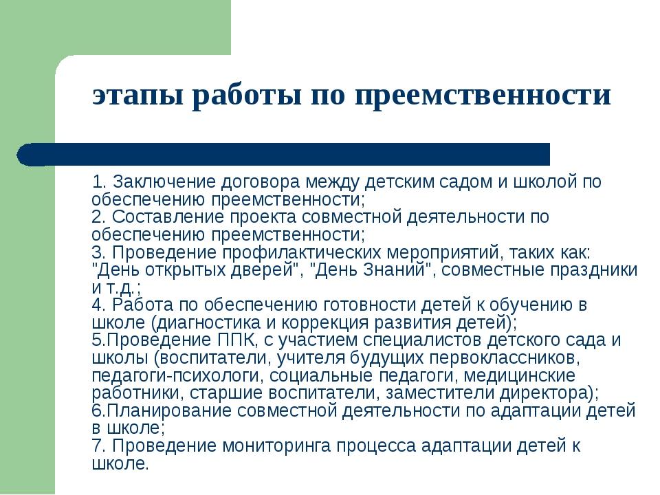 этапы работы по преемственности 1. Заключение договора между детским садом и...