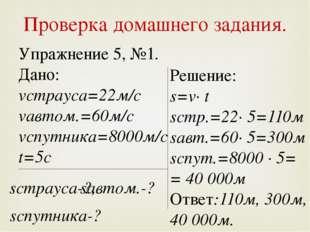 Проверка домашнего задания. Упражнение 5, №1. Дано: vстрауса=22м/с vавтом.=60