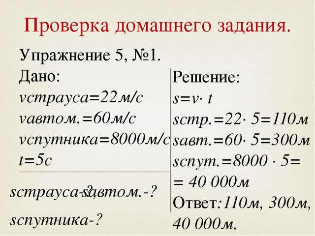 Проверка домашнего задания. Упражнение 5, №1. Дано: vстрауса=22м/с vавтом.=60...