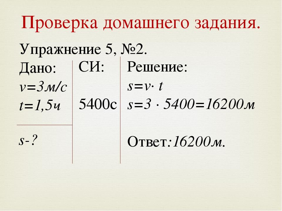 Проверка домашнего задания. Упражнение 5, №2. Дано: v=3м/с t=1,5ч s-? Решение...