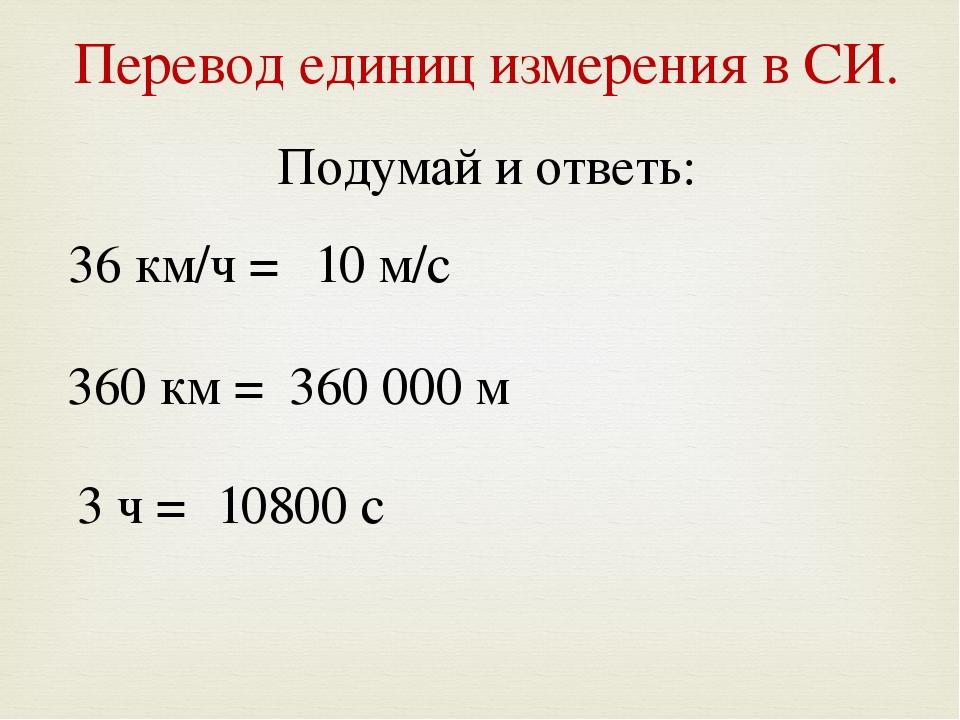 Перевод единиц измерения в СИ. Подумай и ответь: 36 км/ч = 360 км = 3 ч = 10...