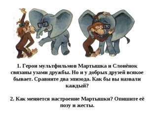 1. Герои мультфильмов Мартышка и Слонёнок связаны узами дружбы. Но и у добрых