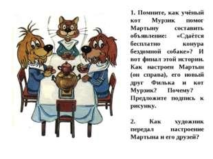1. Помните, как учёный кот Мурзик помог Мартыну составить объявление: «Сдаётс