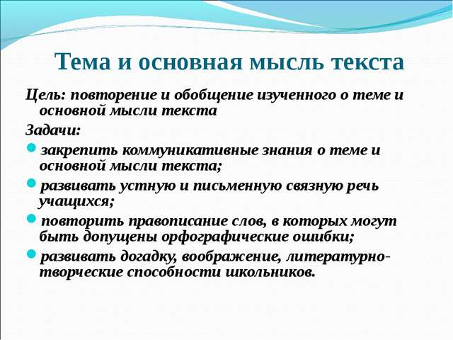 Тема и основная мысль текста Цель: повторение и обобщение изученного о теме...