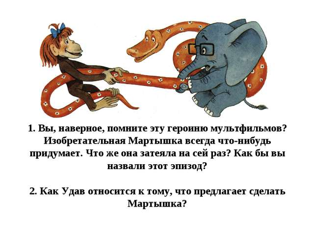 1. Вы, наверное, помните эту героиню мультфильмов? Изобретательная Мартышка в...