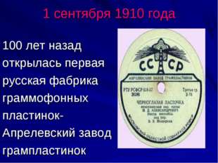 1 сентября 1910 года 100 лет назад открылась первая русская фабрика граммофон