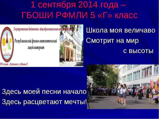 1 сентября 2014 года – ГБОШИ РФМЛИ 5 «Г» класс Школа моя величаво Смотрит на...