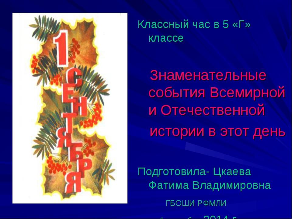 Классный час в 5 «Г» классе Знаменательные события Всемирной и Отечественной...