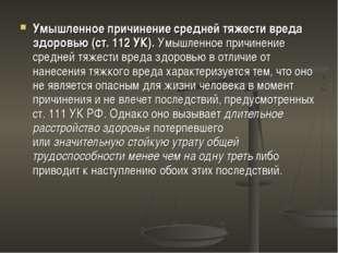Умышленное причинение средней тяжести вреда здоровью (ст. 112 УК).Умышленное