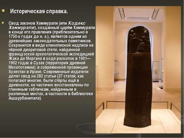 Историческая справка. Свод законов Хаммурапи (или Кодекс Хаммурапи), созданн...