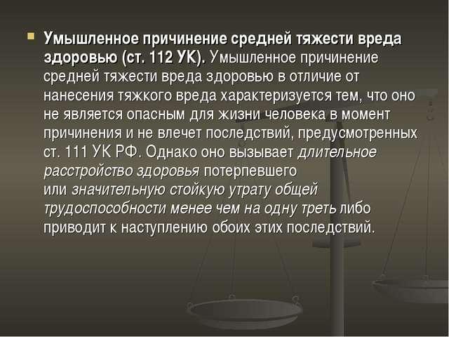 Умышленное причинение средней тяжести вреда здоровью (ст. 112 УК).Умышленное...