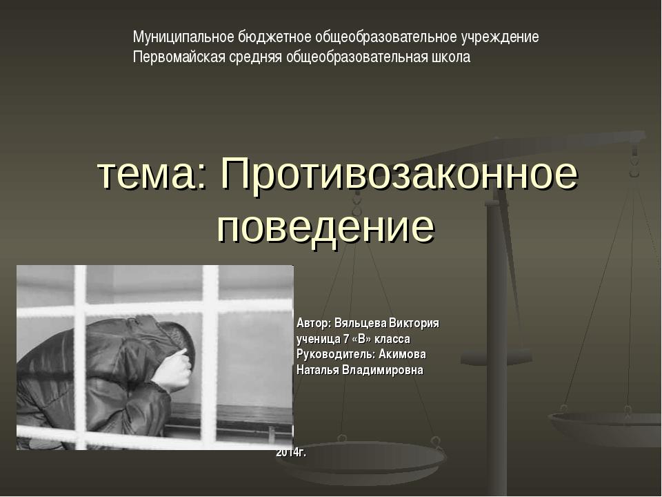 тема: Противозаконное поведение Автор: Вяльцева Виктория ученица 7 «В» класс...