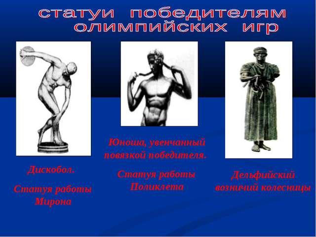 Дельфийский возничий колесницы Дискобол. Статуя работы Мирона Юноша, увенчанн...