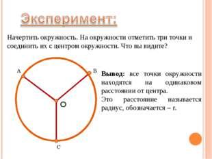 Начертить окружность. На окружности отметить три точки и соединить их с центр