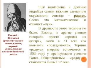 Евклид - Великий древнегреческий математик; первый математик александрийской