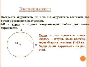 Постройте окружность, r= 3 см. На окружность поставьте две точки и соедините