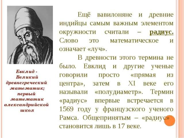 Евклид - Великий древнегреческий математик; первый математик александрийской...