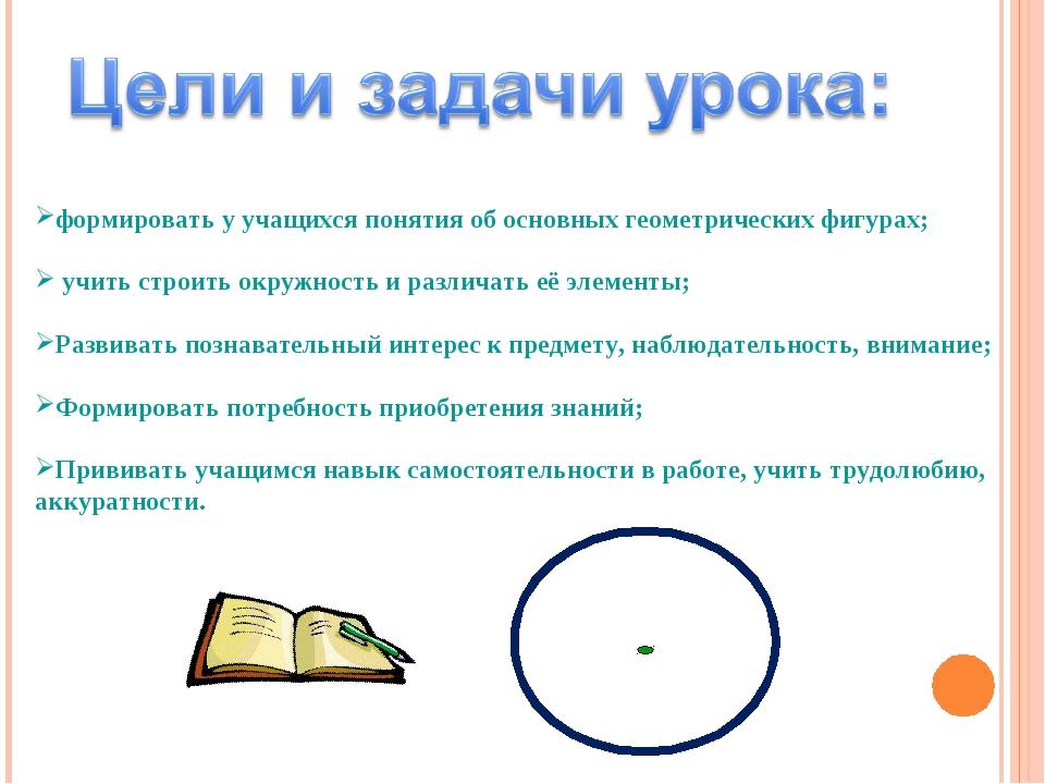 формировать у учащихся понятия об основных геометрических фигурах; учить стро...