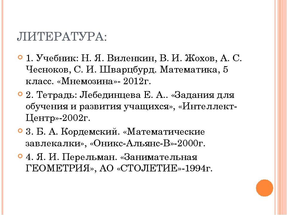 ЛИТЕРАТУРА: 1. Учебник: Н. Я. Виленкин, В. И. Жохов, А. С. Чесноков, С. И. Шв...