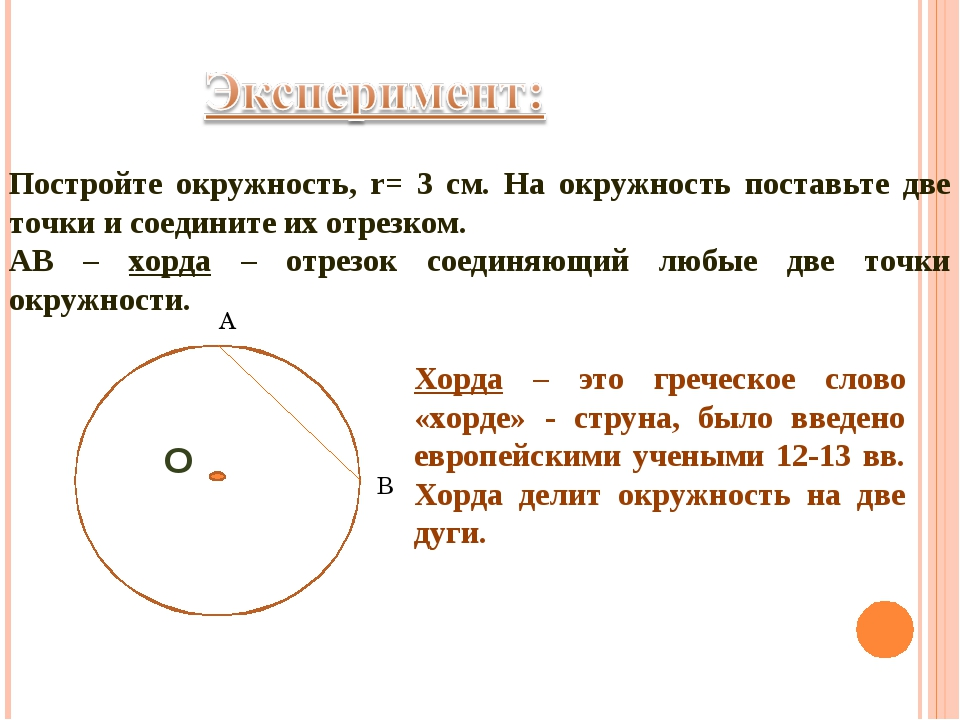Постройте окружность, r= 3 см. На окружность поставьте две точки и соедините...