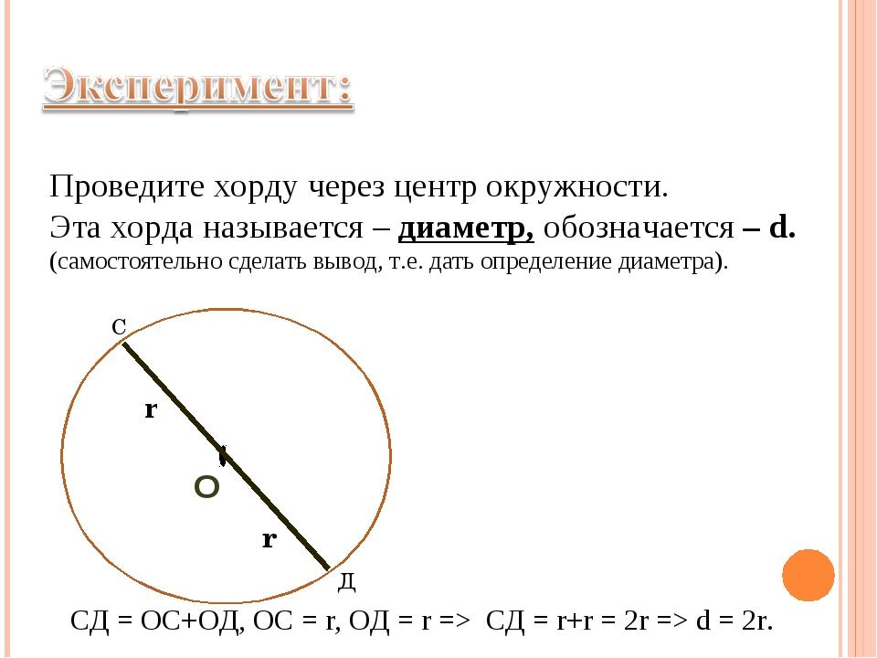 Проведите хорду через центр окружности. Эта хорда называется – диаметр, обозн...