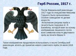 Герб России, 1917 г. После Февральской революции 1917 года по инициативе Макс
