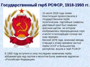 Государственный герб РСФСР, 1918-1993 гг. 10 июля 1918 года новая Конституция