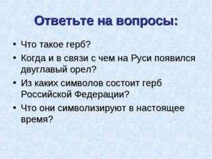 Ответьте на вопросы: Что такое герб? Когда и в связи с чем на Руси появился д