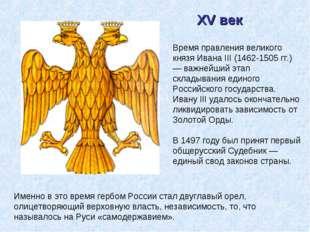 XV век Именно в это время гербом России стал двуглавый орел, олицетворяющий в