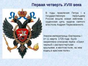 Первая четверть XVIII века В годы правления Петра I в государственную геральд