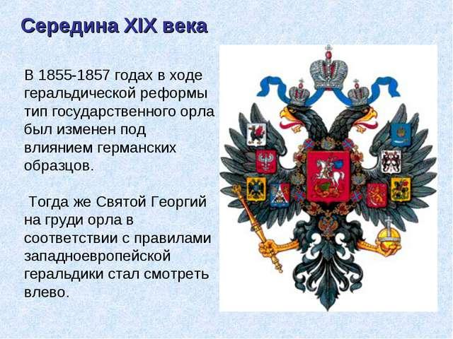 Середина XIX века В 1855-1857 годах в ходе геральдической реформы тип государ...