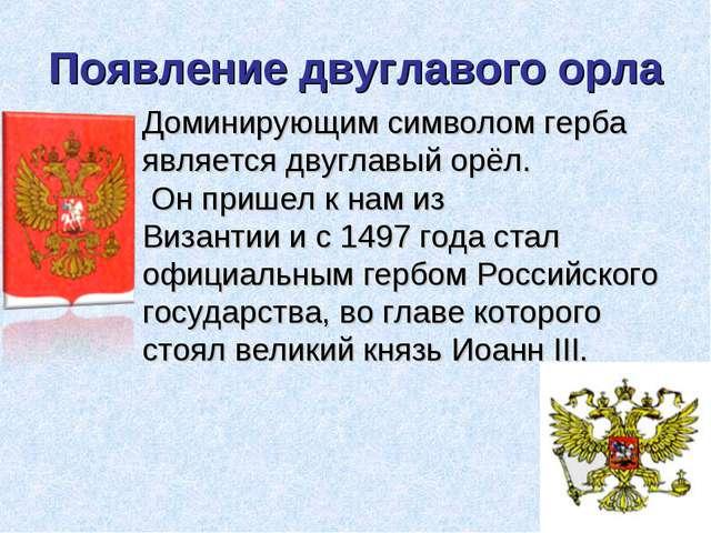 Доминирующим символом герба является двуглавый орёл. Он пришел к нам из Визан...