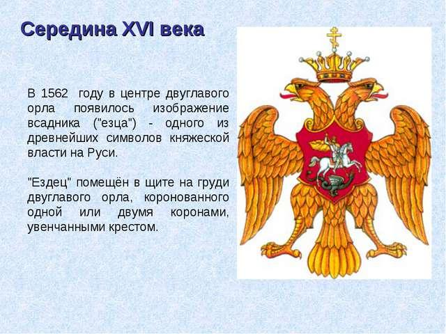 Середина XVI века В 1562 году в центре двуглавого орла появилось изображение...