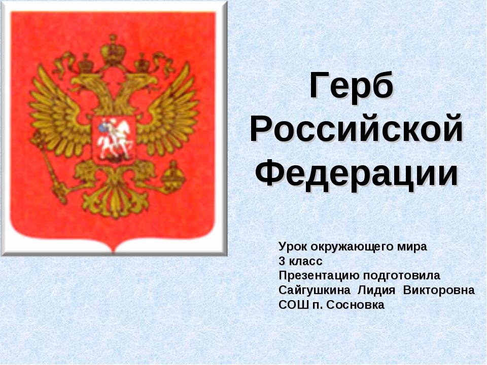 Герб Российской Федерации Урок окружающего мира 3 класс Презентацию подготов...