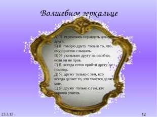 Волшебное зеркальце А) Я стремлюсь оправдать доверие друга. Б) Я говорю другу