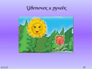 Цветочек и ручеёк Задание третьей группы. Озвучить сказку «Цветочек и ручеёк»