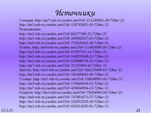 Источники Словари: http://im7-tub-ru.yandex.net/i?id=215240002-28-72&n=21 htt