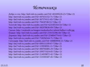 Источники Добро и зло: http://im6-tub-ru.yandex.net/i?id=401699226-23-72&n=21