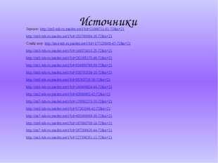 Источники Зеркало: http://im5-tub-ru.yandex.net/i?id=21086711-61-72&n=21 http