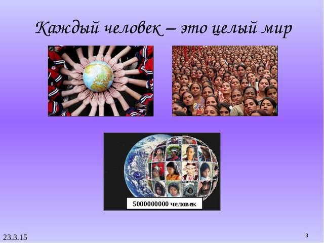 Каждый человек – это целый мир 5000000000 человек -На нашей планете пять милл...