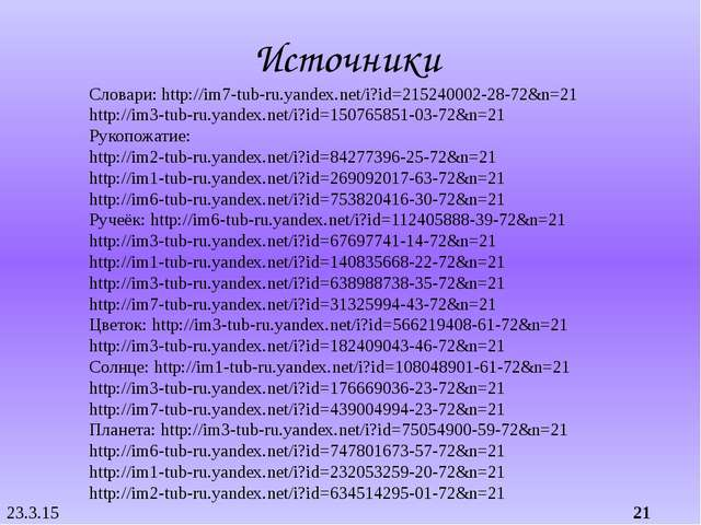 Источники Словари: http://im7-tub-ru.yandex.net/i?id=215240002-28-72&n=21 htt...
