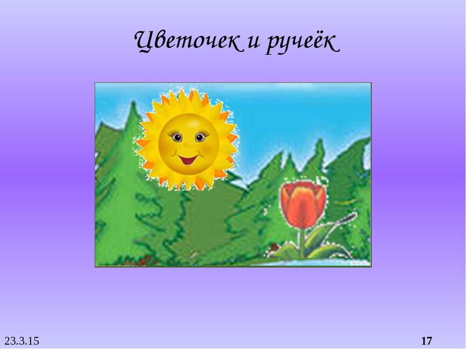 Цветочек и ручеёк Задание третьей группы. Озвучить сказку «Цветочек и ручеёк»...