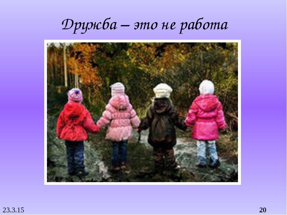 Дружба – это не работа
