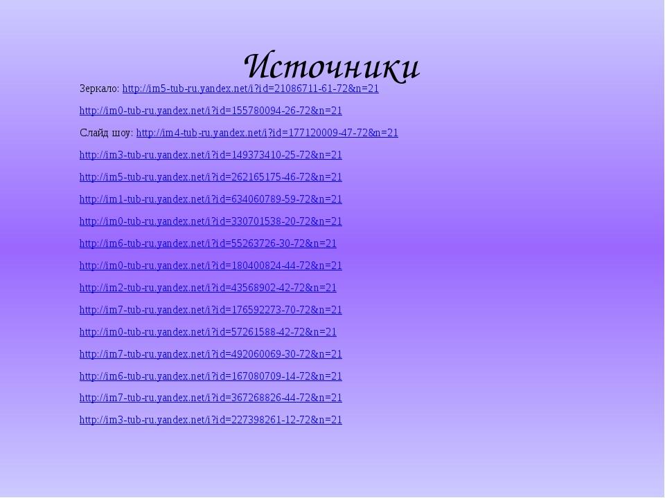Источники Зеркало: http://im5-tub-ru.yandex.net/i?id=21086711-61-72&n=21 http...
