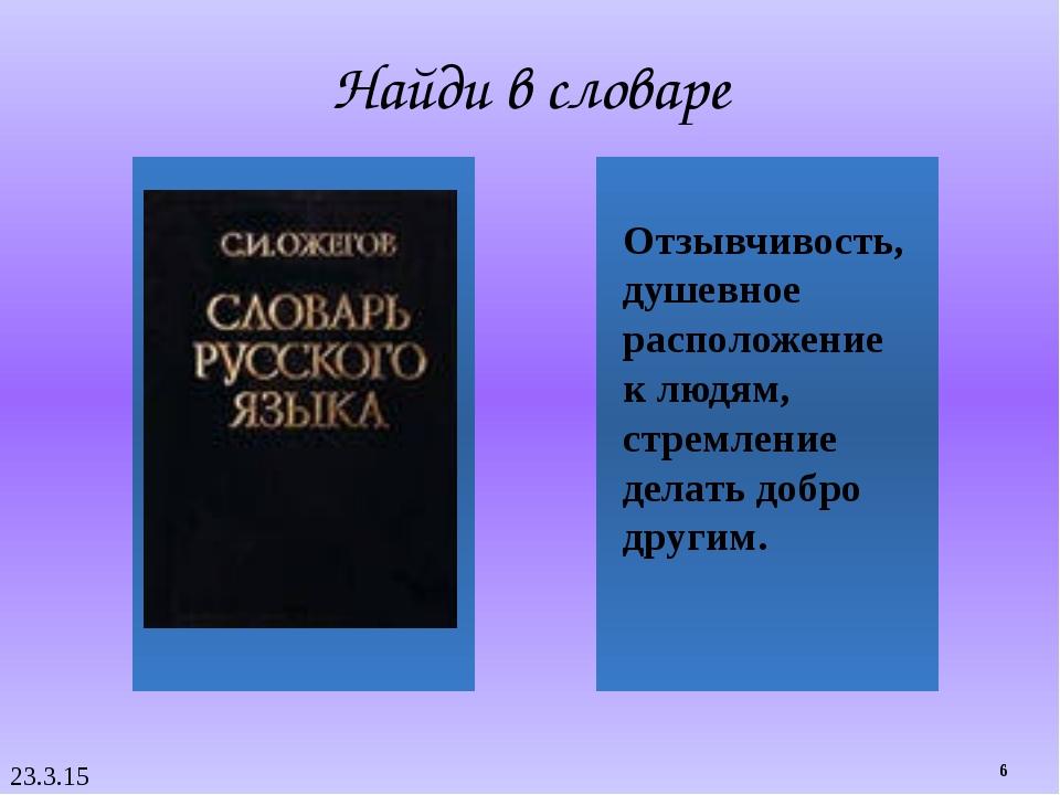 Найди в словаре Отзывчивость, душевное расположение к людям, стремление делат...