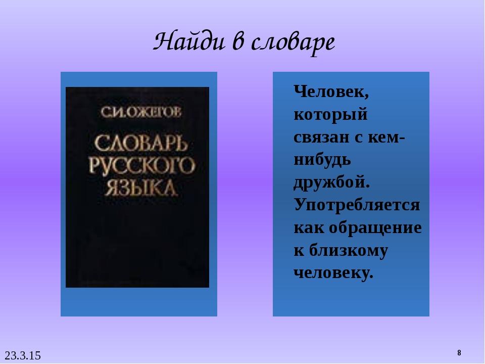 Найди в словаре Человек, который связан с кем-нибудь дружбой. Употребляется...