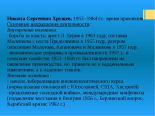 Никита Сергеевич Хрущев, 1953 -1964 гг.- время правления Основные направления
