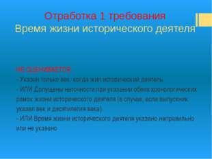 Отработка 1 требования Время жизни исторического деятеля НЕ ОЦЕНИВАЕТСЯ: - Ук