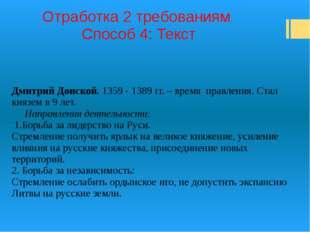 Отработка 2 требованиям Способ 4: Текст Дмитрий Донской. 1359 - 1389 гг. – вр